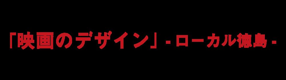 TIFF_2018_web_title_ローカル徳島_ol.png