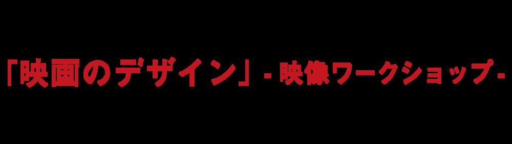 TIFF_2018_web_title_ワークショップ.png