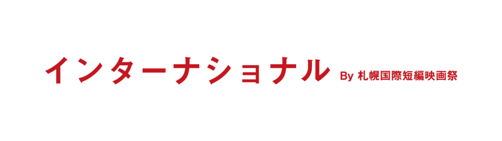 TIFF_2018_web_title_インターナショナル.png