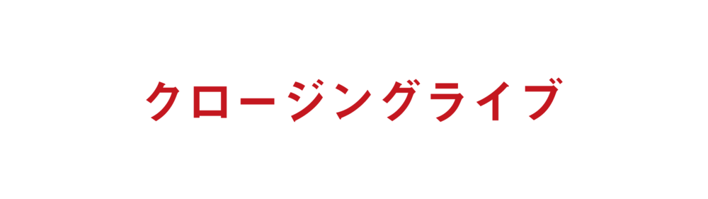 TIFF_2018_web_title_クロージングライブ.png