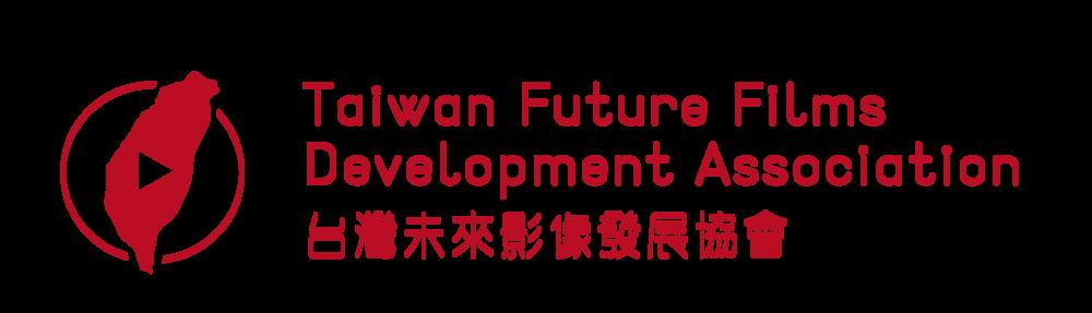 台灣未來影像發展協會ロゴ.png