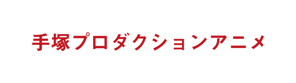 TIFF_2018_web_title_手塚アニメ.png