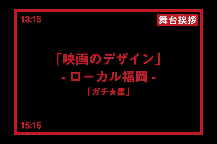 ローカル福岡.png