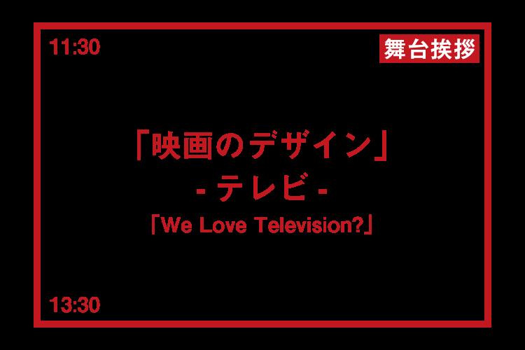 テレビ.png