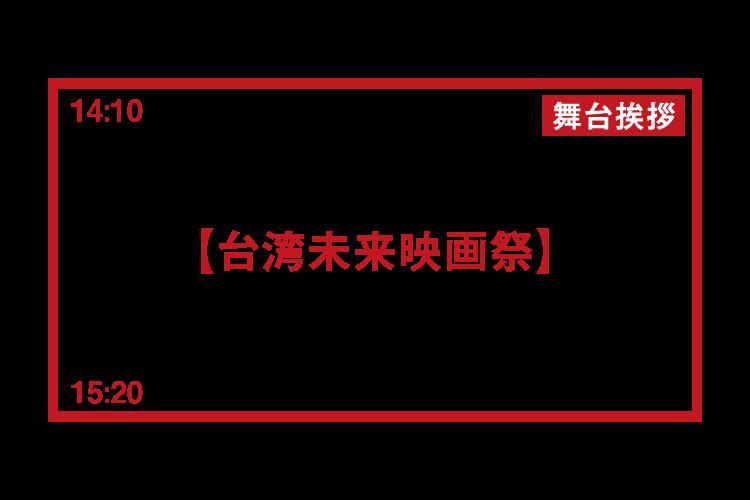 台湾未来映画祭.png