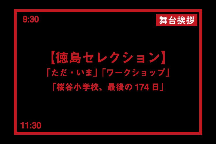 徳島セレクション.png