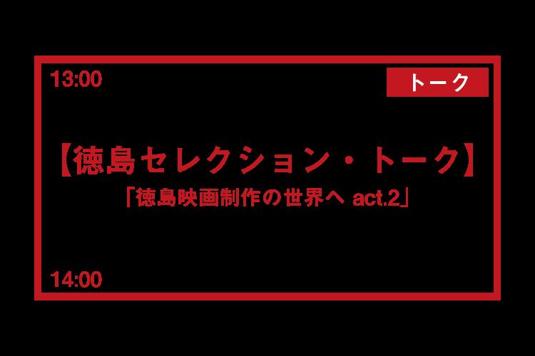 徳島セレクショントーク.png
