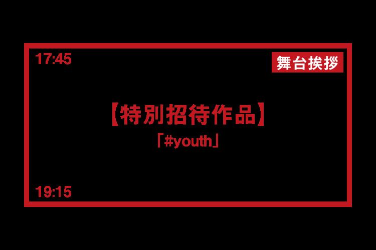 特別招待作品.png