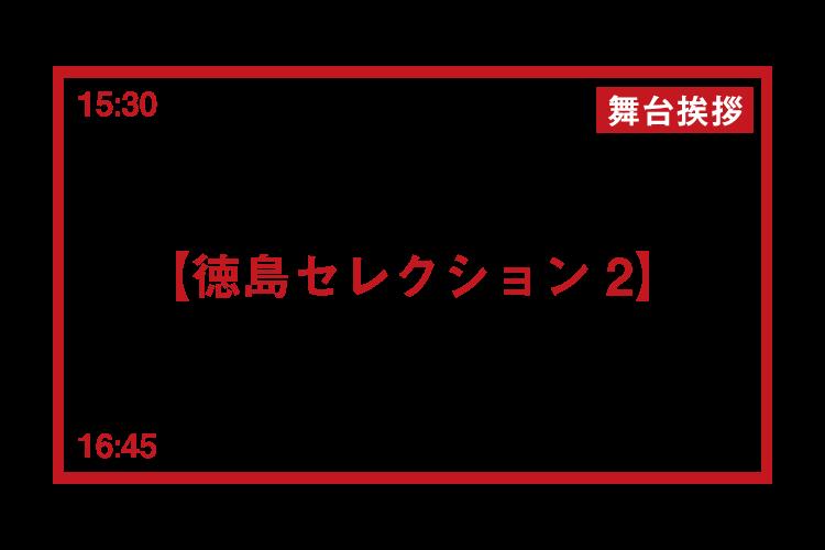 徳島セレクション2.png