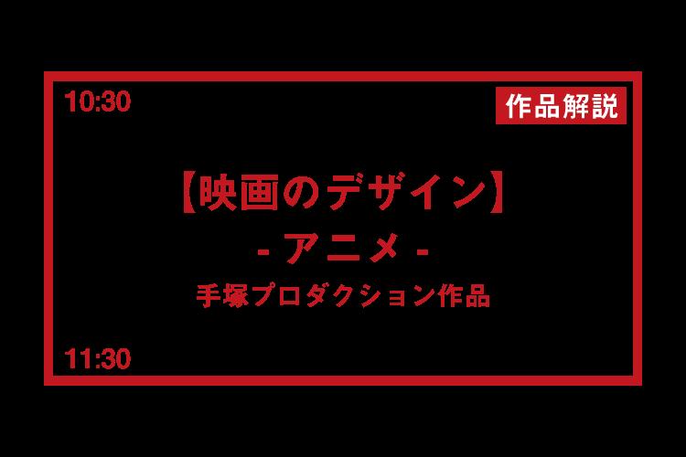 アニメ.png