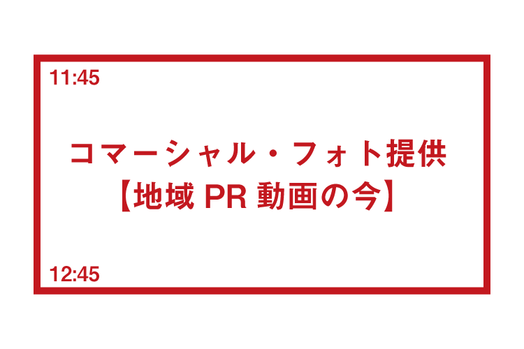 コマーシャル・フォト.png
