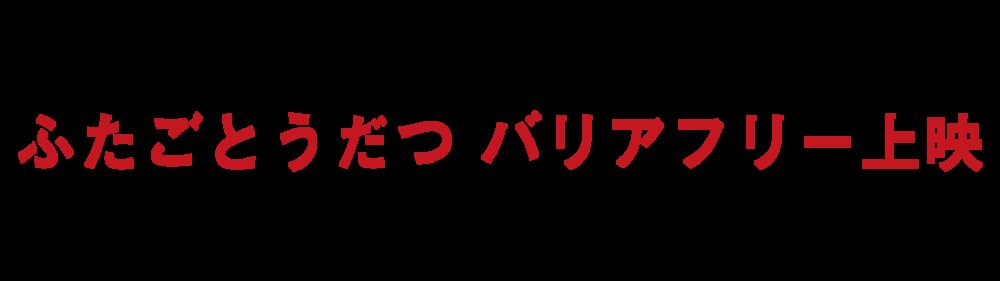 TIFF_2018_web_title_-バリアフリー.png