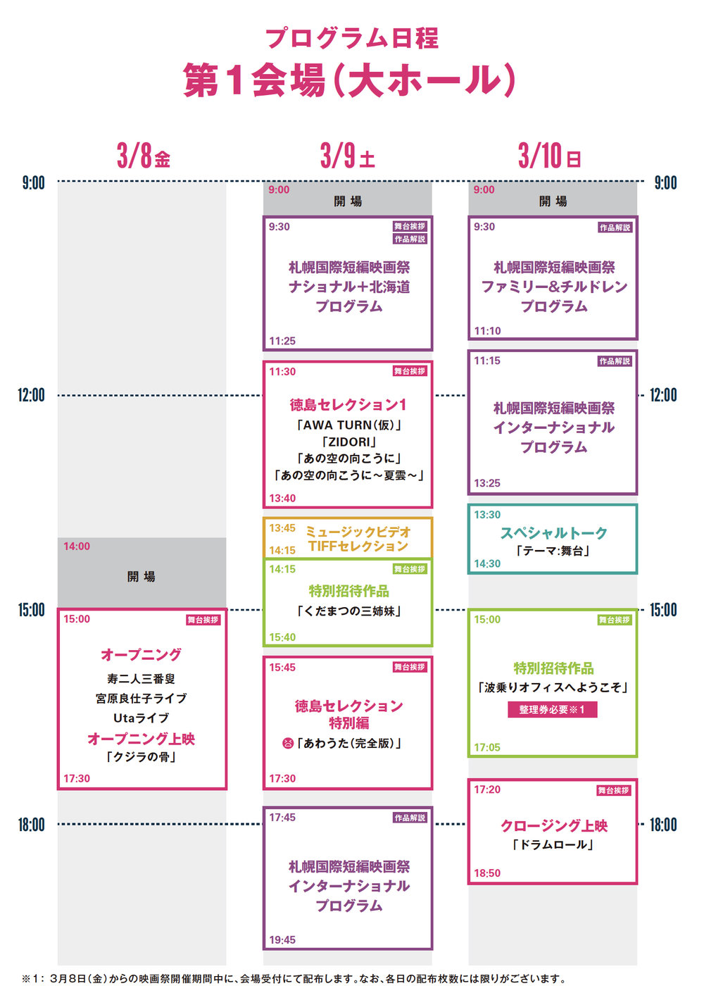 schedule001.jpg