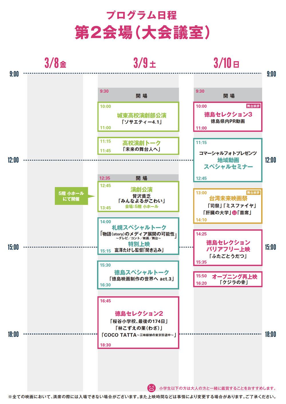 schedule002.jpg