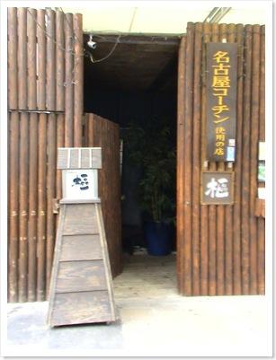 Nagoya House Hunt 020