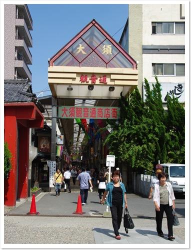 OsuShopping Entrance