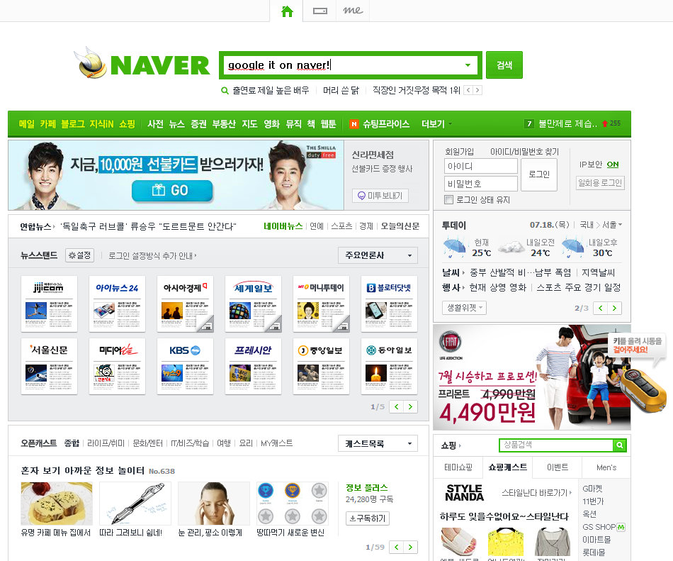 Google it on Naver!