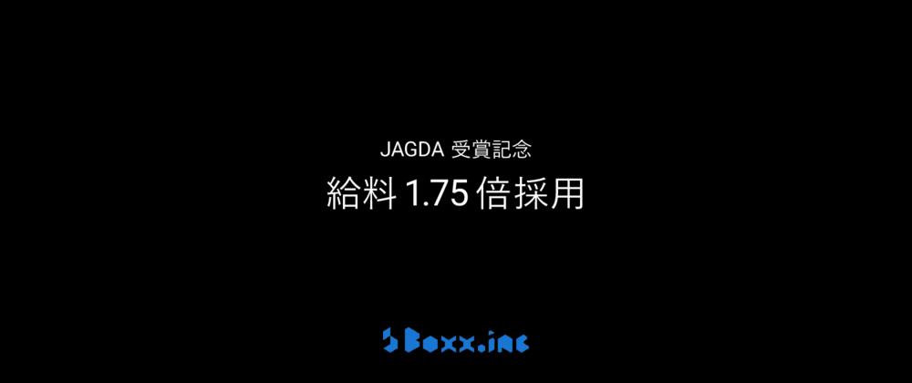 JAGDA 受賞記念 給料1.75倍採用