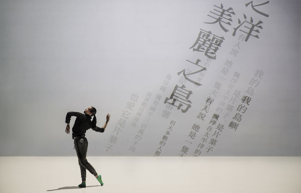 Formosa - Performed by Cloud Gate Dance Theatre of Taiwan. Dancer: HUANG Mei-ya. Photo by LIU Che-hsiang