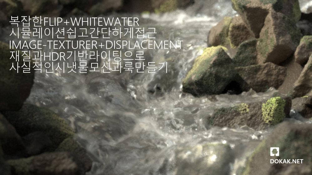 Water Stream FLIP FX