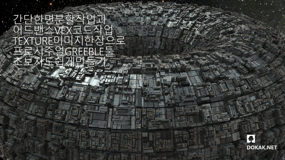Procedural Greeble Tool