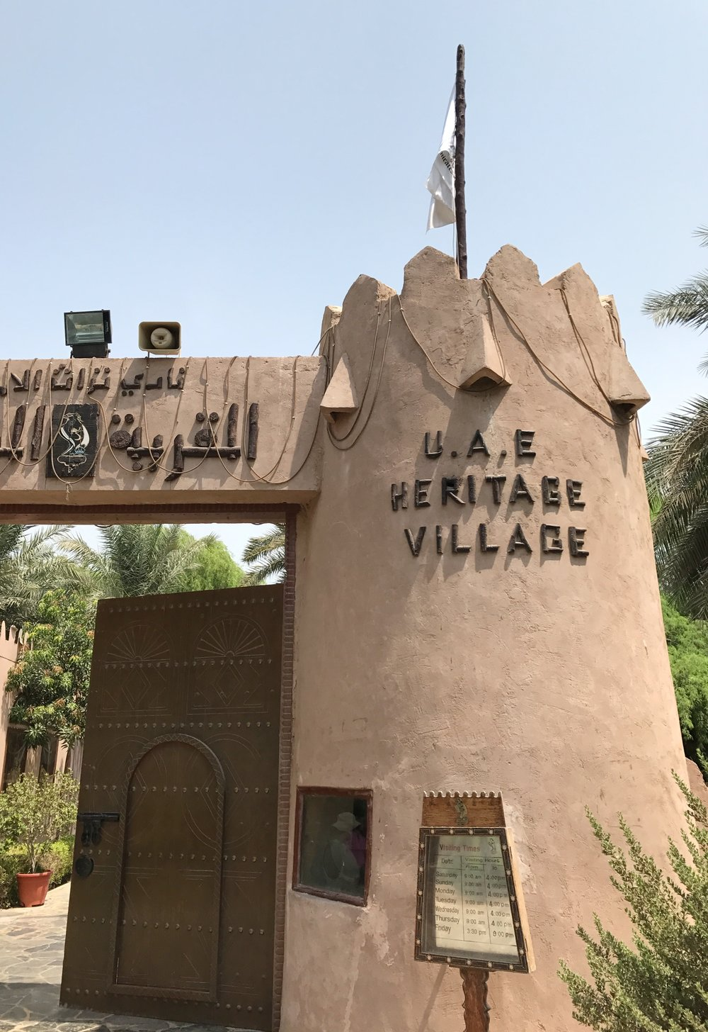 U.A.E. Heritage Village