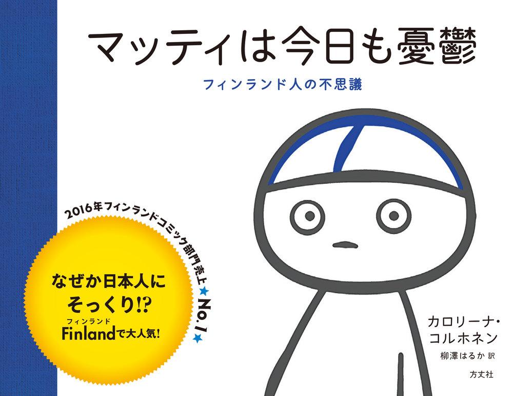 マッティオビアリ.jpg