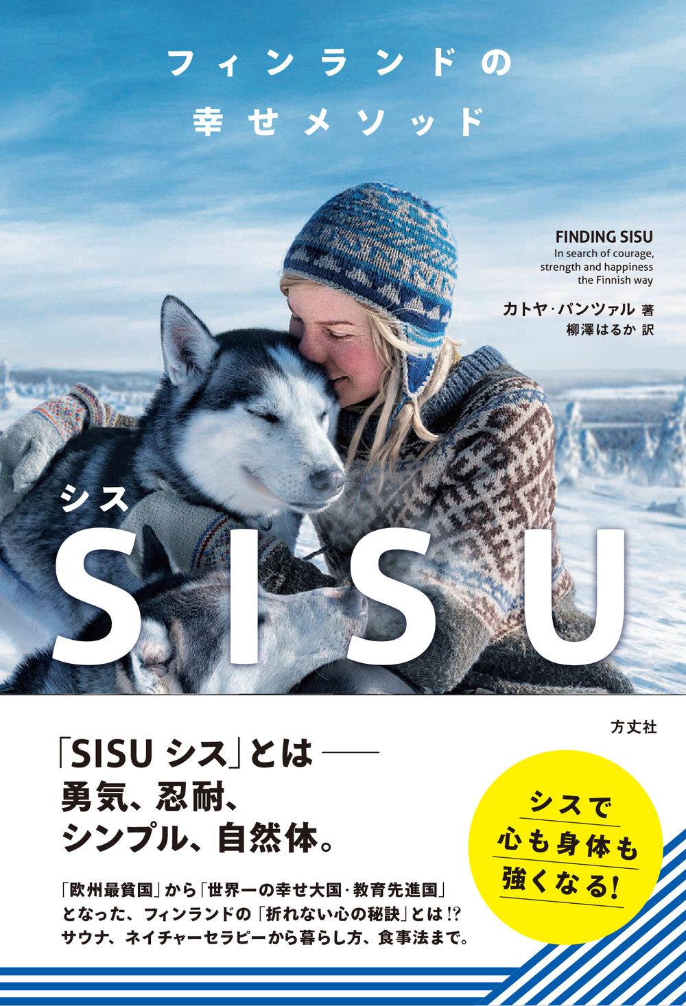 『フィンランドの幸せメソッドSISU(シス)』発売中 - フィンランドが世界一幸せな国である秘訣は、「SISU(シス)」にある。厳しい環境の中でも勇気・忍耐・自然体を忘れない。それはいわば、フィンランド魂。幸せ大国に学ぶ、シンプルな生き方、折れない心のつくり方。カトヤ・パンツァル (著), 柳澤はるか (翻訳)