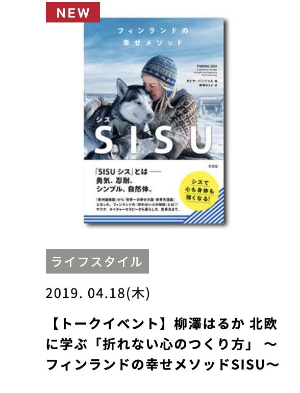 SISU event Tsutaya