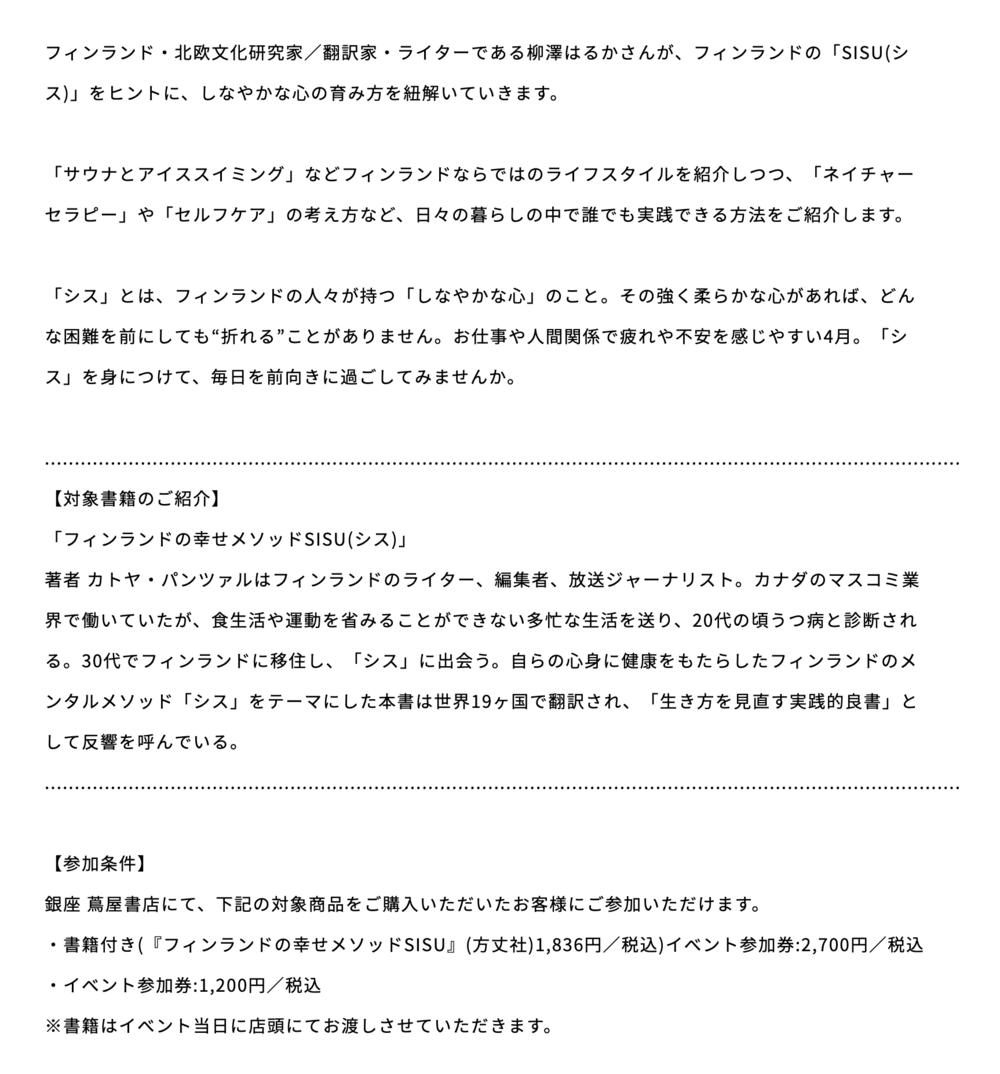 SISU event Tsutaya detail
