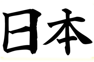 Japan written in Japanese script - Photo courtesy of erepublik, click to visit website and learn some Japanese!