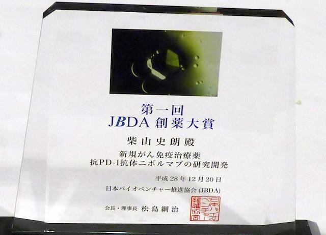 第1回JBDA創薬大賞の盾