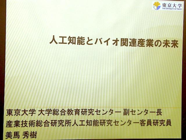 美馬先生のご講演タイトル