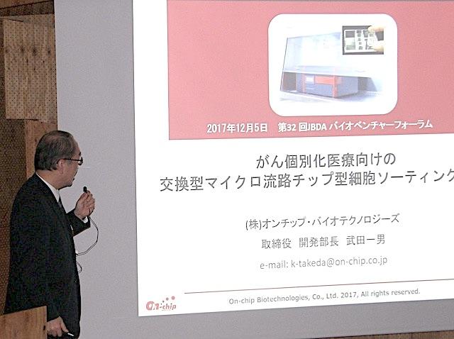 武田先生のご講演