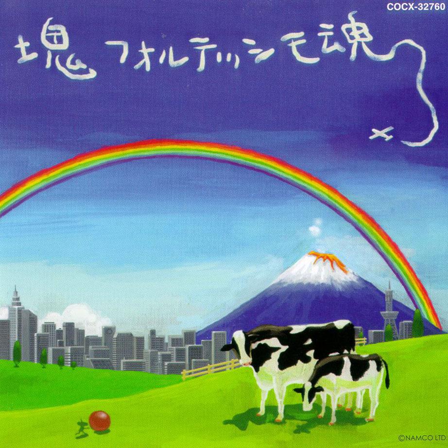 塊魂サウンドトラック 「塊フォルテッシモ魂」.jpg