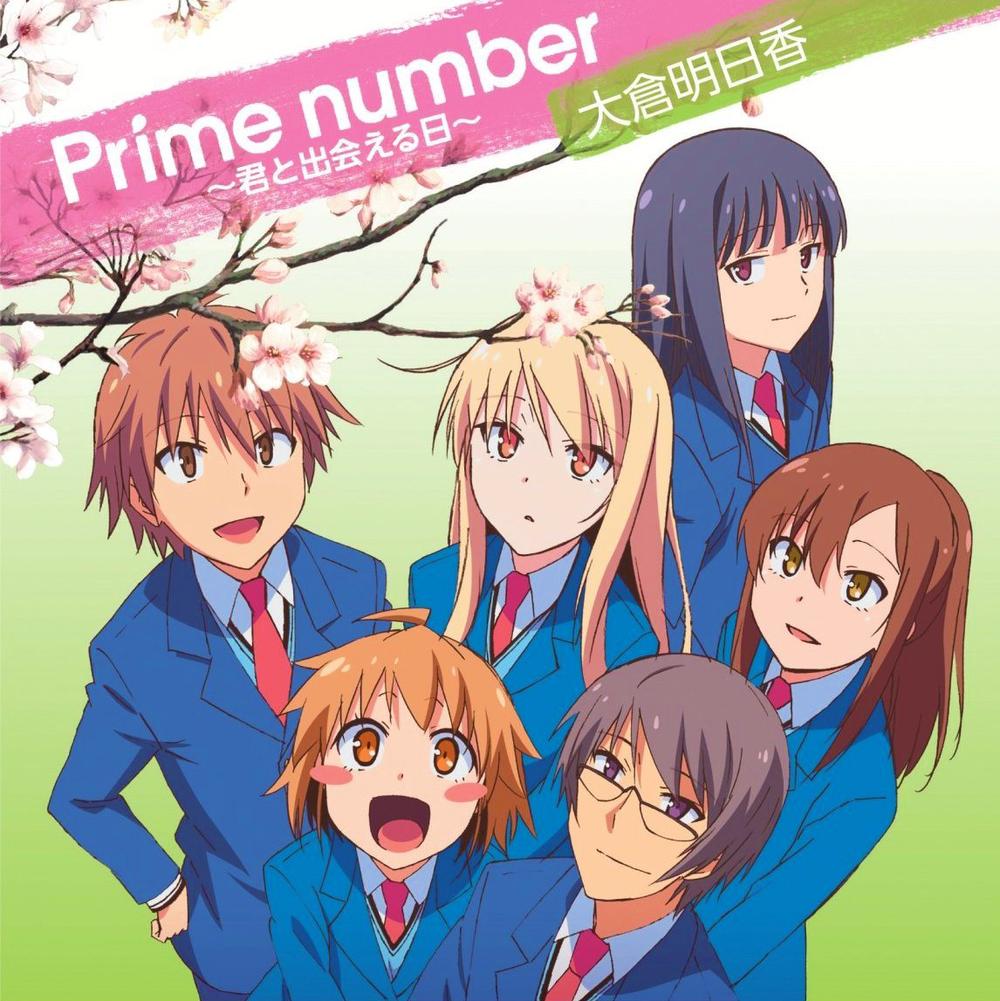Prime number~君と出会える日~.png