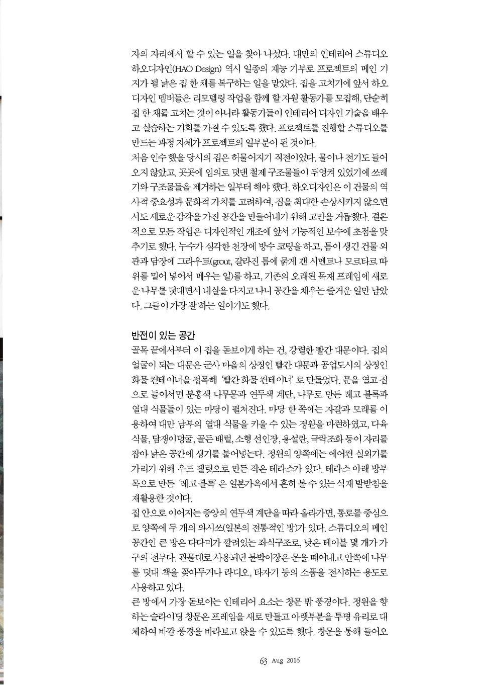 頁面擷取自-우드플래닛 2016.8월호-웹용 pdf-2_頁面_10.jpg