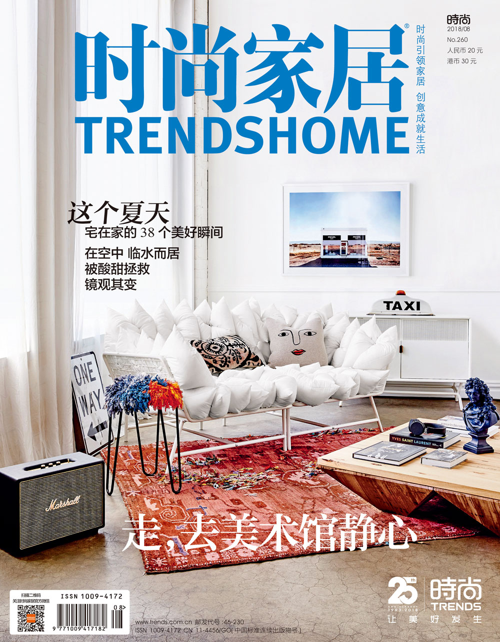 Trend Home Aug.2018