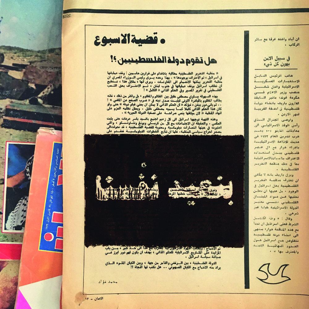 Bn3eed Nafsana-2.jpg