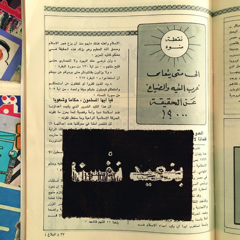Bn3eed Nafsana-4.jpg