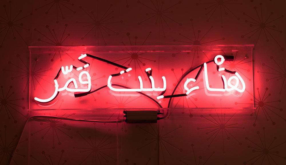 Yasmine Diaz,  هنْاء بنت قَمّر Hanna bint (daughter of) Ghamar , 2018, Pink Neon Tubes, 9 x 36 in, 22.86 x 91.44 cm