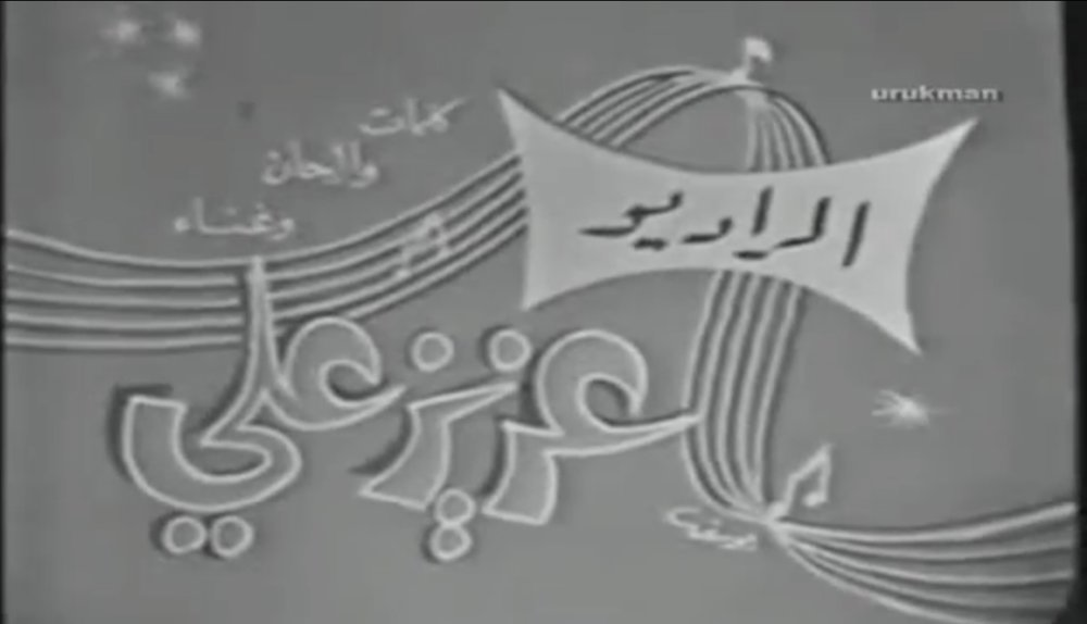 Radio Aziz Ali - Film Still 2.jpg