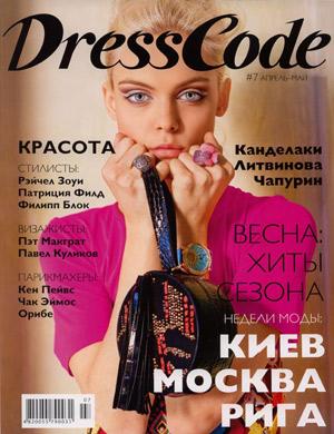 Dress Code Magazine