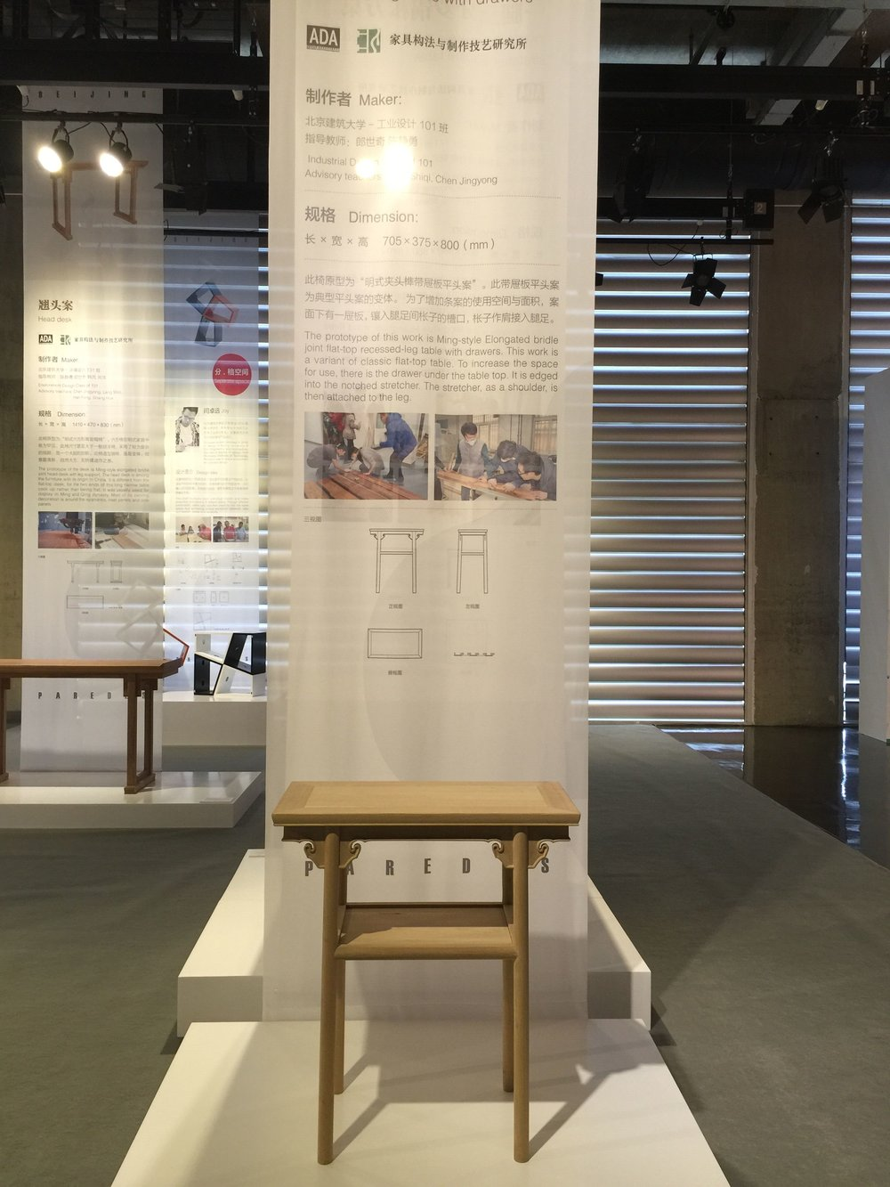 Ming  Style Elongated Bridle Joint Flat Top Recessed Leg Table Prototype  (2016 Beijing International Design Week)