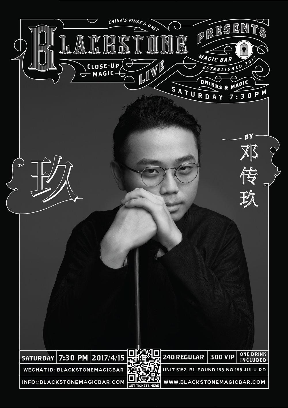 Blackstone LIVE -《玖》by 邓传玖