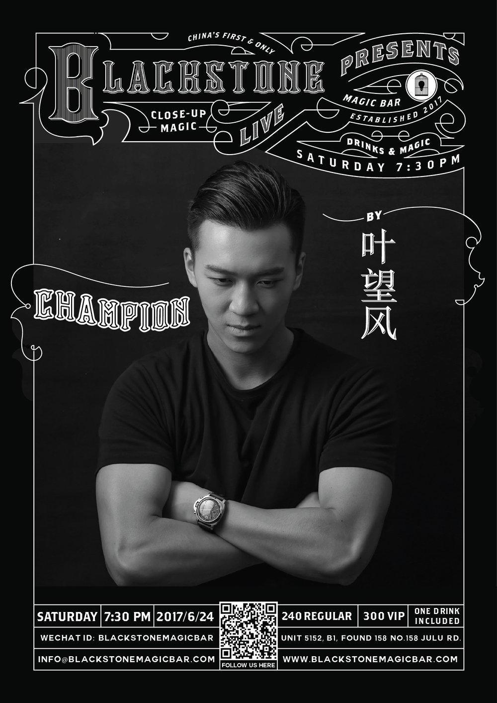 BLACKSTONE LIVE - 《CHAMPION》BY叶望风