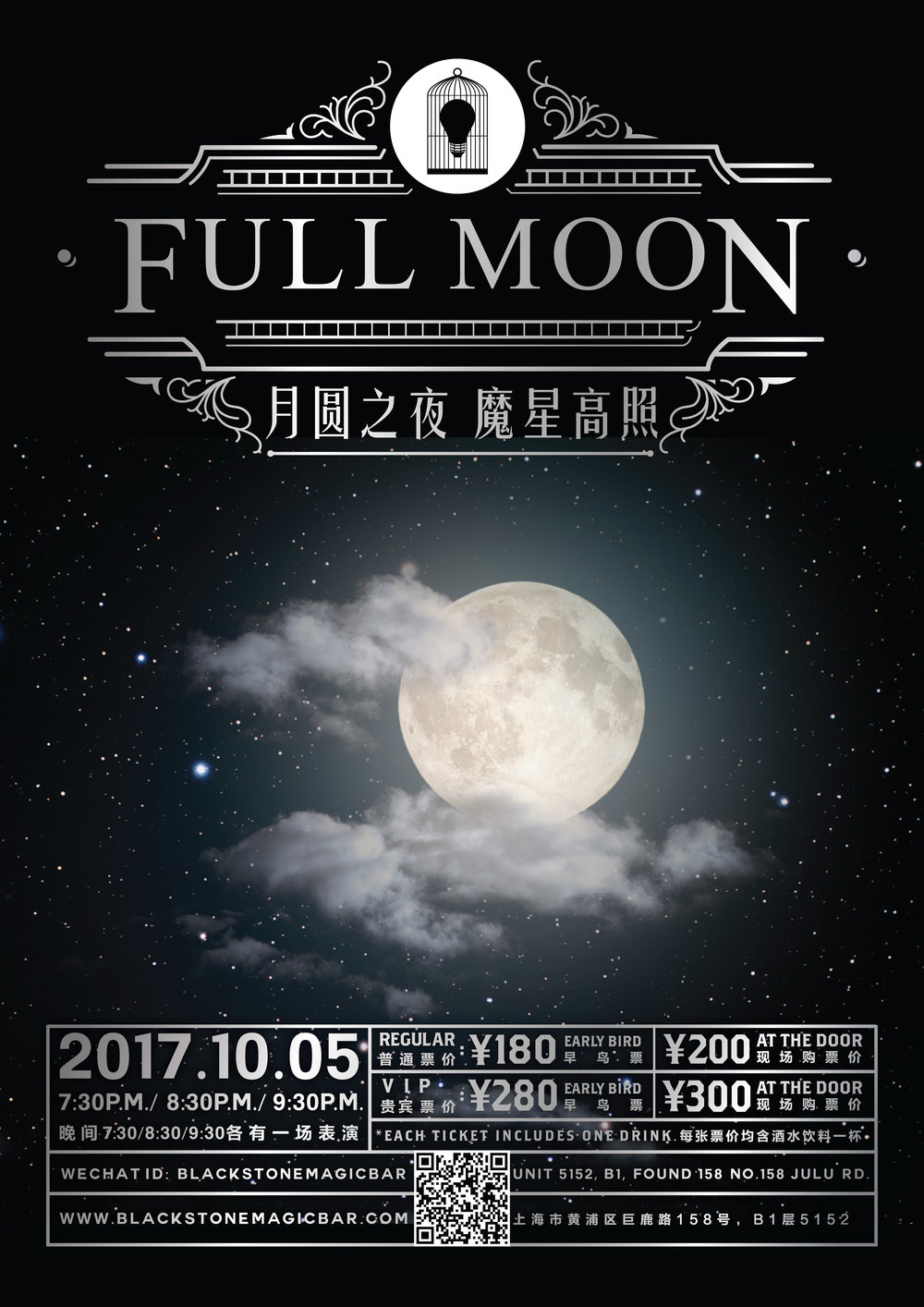 Blackstone LIVE - 《FULL MOON》中秋特别演出