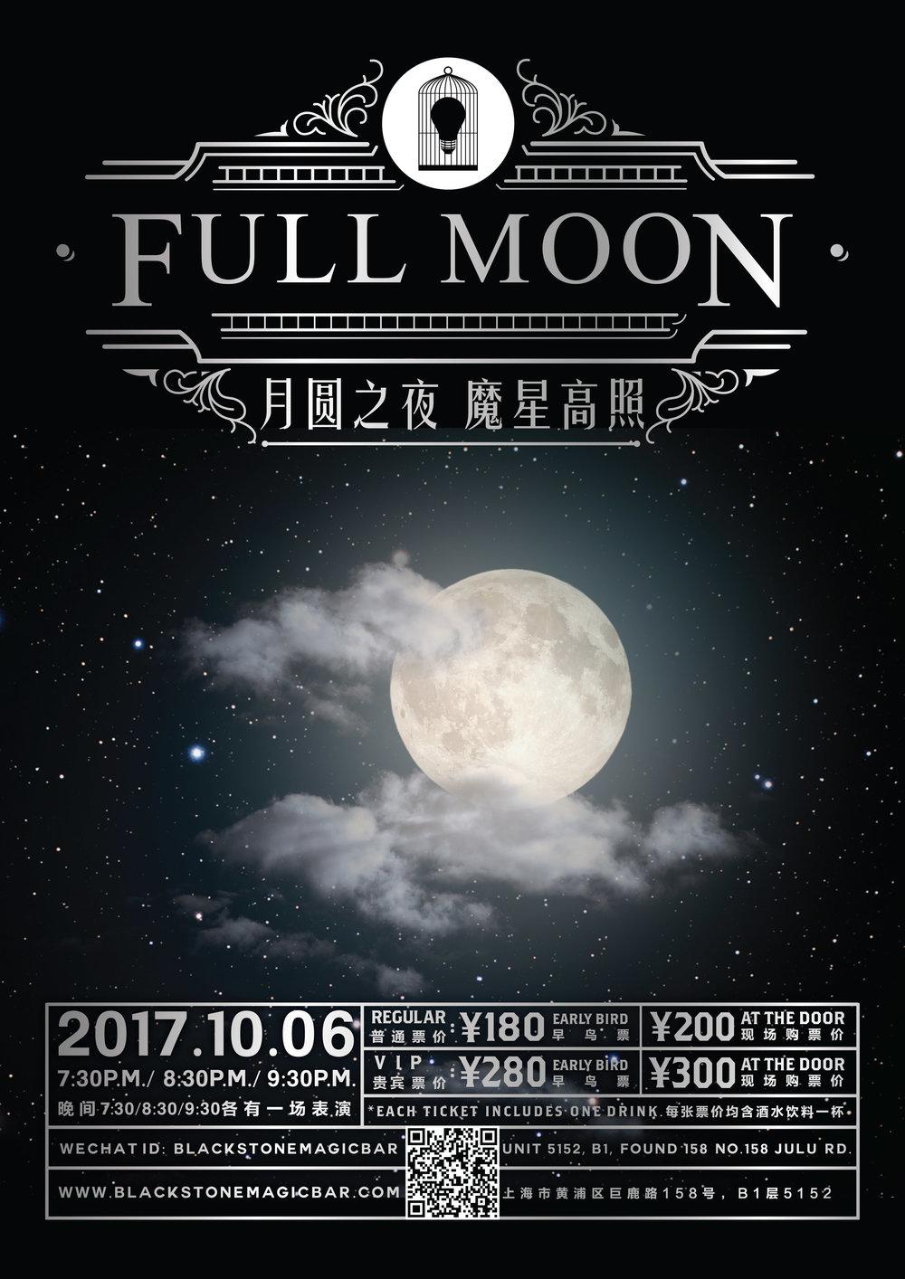 BLACKSTONE LIVE - 《FULL MOON》中秋特别演出