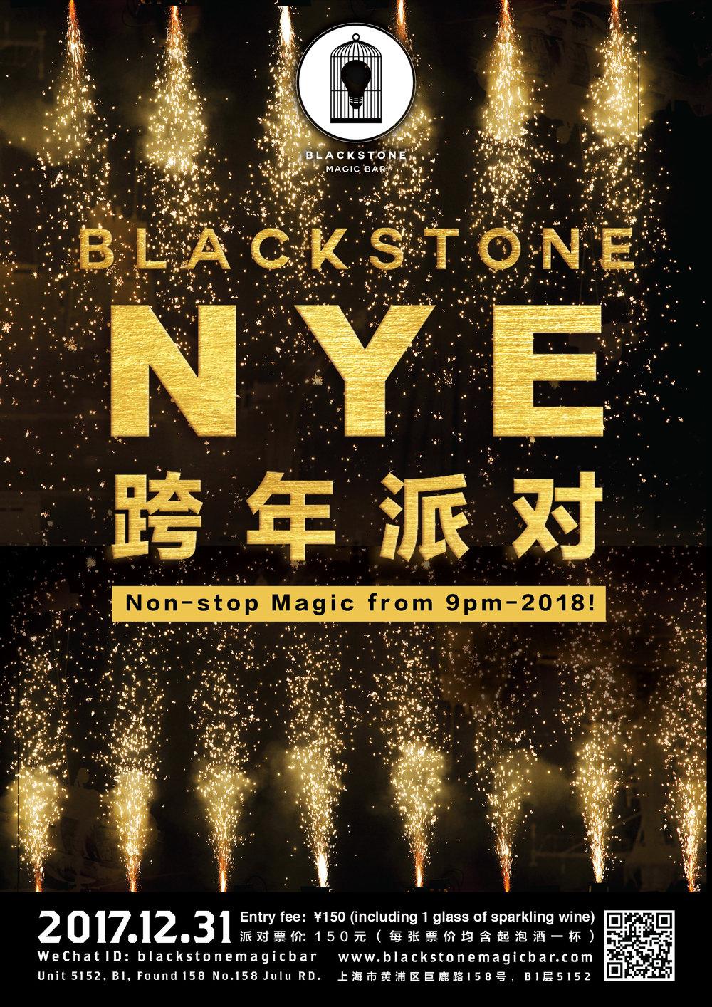 BLACKSTONE NYE 跨年派对