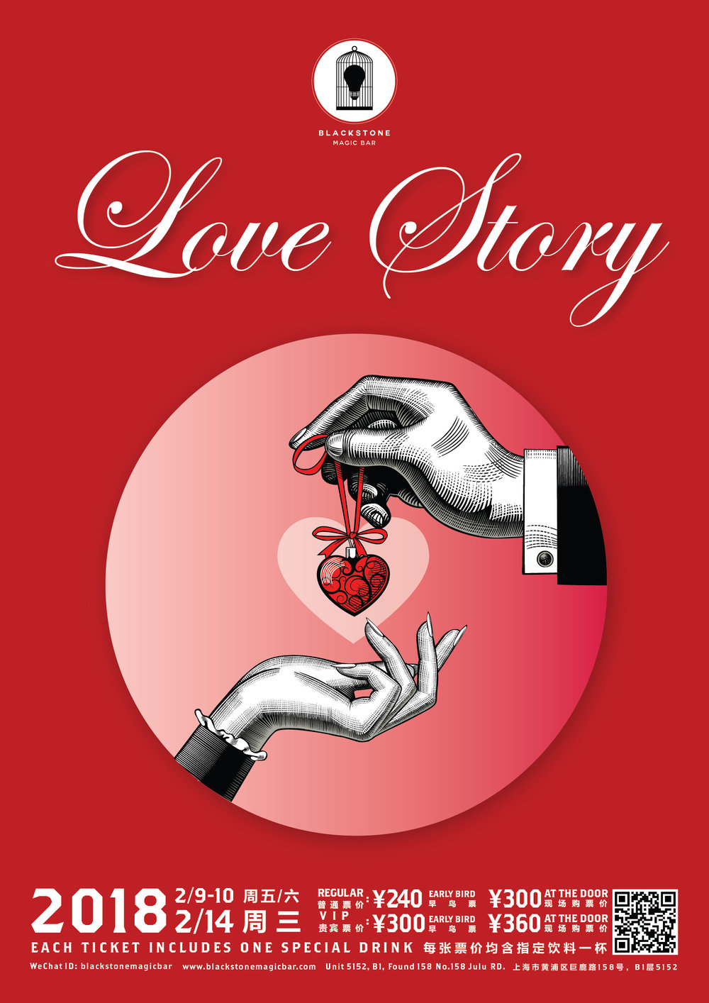 BLACKSTONE LIVE - 情人节特别演出《LOVE STORY》 BY Tony Peng